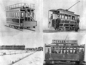 Первые трамваи в России