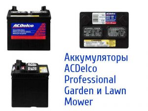 ACDelco Professional Garden и Lawn Mower
