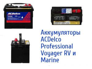 ACDelco Professional Voyager RV и Marine