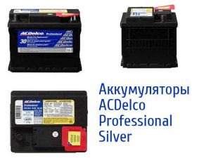 ACDelco Professional Silver