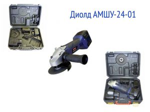 Аккумуляторная болгарка Диолд АМШУ-24-01