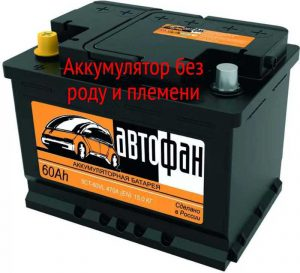 Аккумулятор Автофан: что это и чем он известен