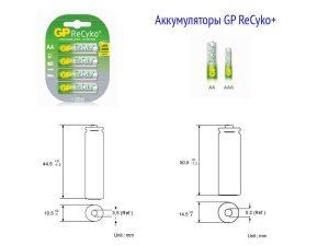 Аккумуляторные элементы ReCyko+