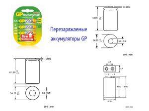 Перезаряжаемые аккумуляторы GP