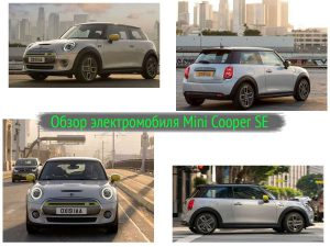 Mini Cooper SE – классный электрический хетчбэк