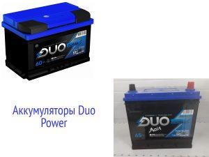 АКБ Duo Power