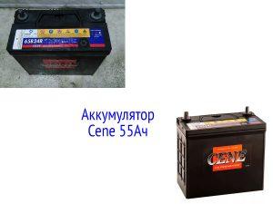 Аккумулятор Cene 55 Ач