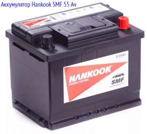 Аккумуляторная батарея Hankook SMF 55 Ач