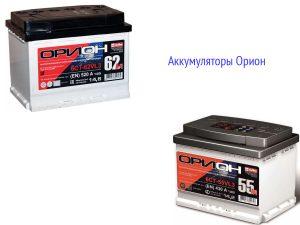 Аккумуляторы Орион