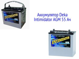 Deka Intimidator AGM 55 Ач