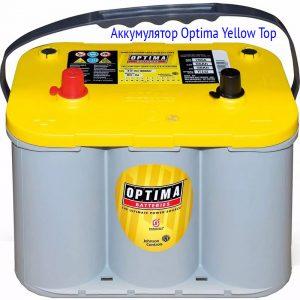 AGM батарея Optima Yellow Top 55 Ач