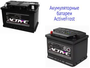 Батареи ActiveFrost