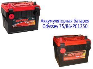 Odyssey 75/86-PC1230 55 Ач
