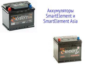 Аккумуляторы SmartElement