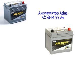 Аккумулятор Atlas AX AGM 55 Ач
