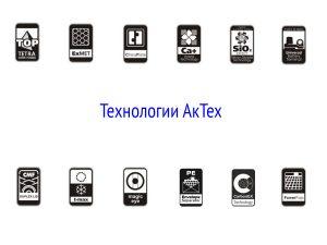 Различные технологии в производстве АкТех