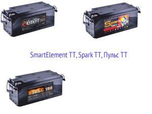 SmartElement ТТ, Spark ТТ, Пульс ТТ