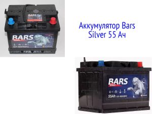 Bars Silver 55 Ач