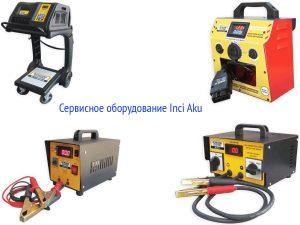 Различное сервисное оборудование Inci Aku