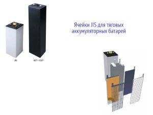 Ячейки для тяговых аккумуляторов JIS