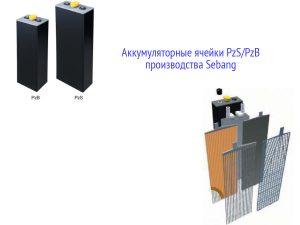 Ячейки PzS/PzB для тяговых батарей европейских погрузчиков