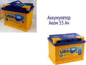 Аккумуляторная батарея Аком 55 Ач