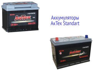 Аккумуляторы АкТех Standart Euro и Asia