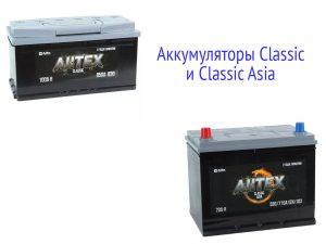 Батареи АкТех Classic и Classic Asia