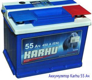 Аккумулятор Karhu 55 Ач