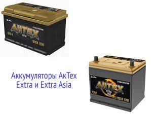 АкТех Extra и Extra Asia