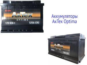 Батареи АкТех Optima