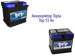 Аккумулятор Topla Top 55 Ач