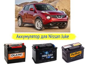 Аккумулятор для Nissan Juke
