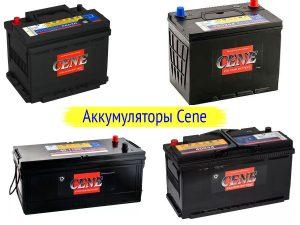 Аккумулятор Cene