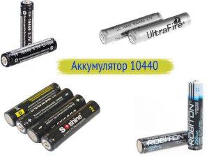 Аккумулятор 10440 Li─Ion