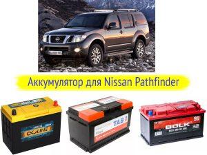 Аккумулятор для Nissan Pathfinder