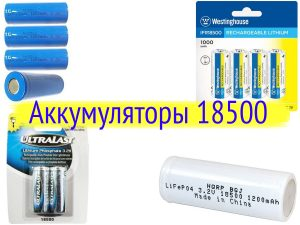 Аккумулятор 18500