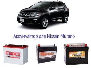 Аккумулятор для Nissan Murano