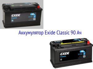 Exide Classic 90 Ач