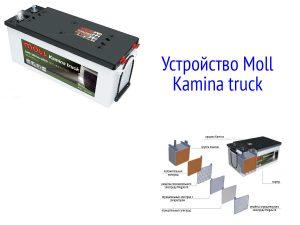 Устройство грузовых АКБ Moll