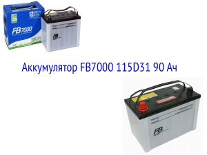 Аккумуляторная батарея FB7000 115D31 90 Ач