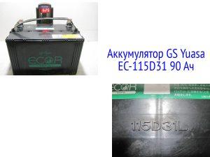 Батарея GS Yuasa EC-115D31 90 Ач