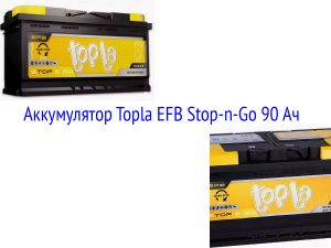 Аккумулятор Topla EFB Stop-n-Go 90 Ач