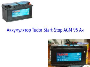 Tudor TK950 AGM 95 Ач