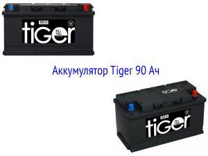 Аккумулятор Tiger 90 Ач