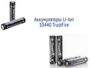 Аккумулятор Li-Ion 10440 TrustFire