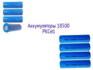 Аккумуляторы 18500 фирмы PKCELL