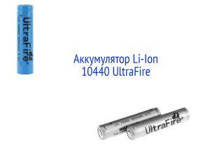 Аккумулятор Li─Ion 10440 UltraFire