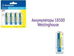 Аккумуляторы 18500 фирмы Westinghouse