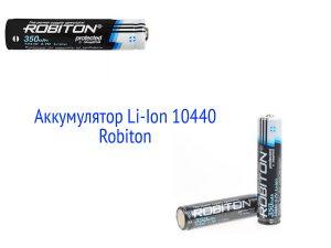 Аккумулятор Li─Ion 10440 Robiton